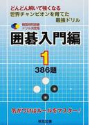 囲碁入門編 どんどん解いて強くなる 世界チャンピオンを育てた最強ドリル 1 386題
