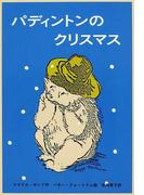 パディントンのクリスマス (世界傑作童話シリーズ パディントンの本)