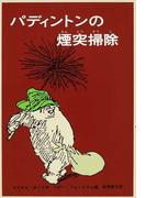 パディントンの煙突掃除 (世界傑作童話シリーズ パディントンの本)