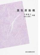蒸気原動機 SI版 POD版 (最新機械工学シリーズ)