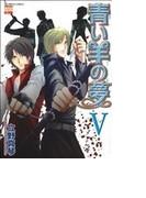 青い羊の夢(ニチブン・コミックス) 9巻セット