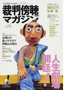 裁判傍聴マガジン 日本初! vol.1(2008Spring) (East Press Nonfiction Special)