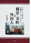横浜・寿町と外国人 グローバル化する大都市インナーエリア