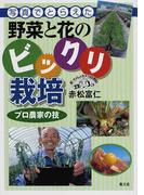 写真でとらえた野菜と花のビックリ栽培 プロ農家の技 松っちゃんのカメラ訪問記