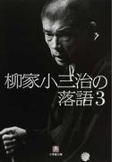 柳家小三治の落語 3 (小学館文庫)(小学館文庫)