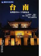 台南 台湾史のルーツを訪ねる (旅名人ブックス)