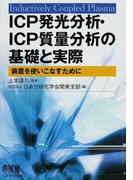 ICP発光分析・ICP質量分析の基礎と実際 装置を使いこなすために Inductively Coupled Plasma