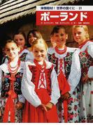 体験取材!世界の国ぐに 31 ポーランド