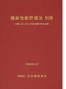 舗装性能評価法 別冊 必要に応じ定める性能指標の評価法編