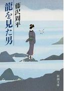 龍を見た男 改版 (新潮文庫)(新潮文庫)