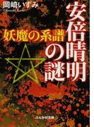 安倍晴明の謎妖魔の系譜 (ぶんか社文庫)(ぶんか社文庫)