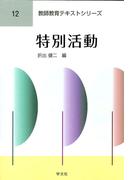 特別活動 (教師教育テキストシリーズ)