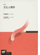 文化人類学 新版 (放送大学教材)