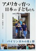 アメリカで育つ日本の子どもたち バイリンガルの光と影