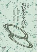 現代東アジアの政治 改訂版 (放送大学教材)