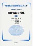 画像情報符号化 (映像情報メディア基幹技術シリーズ)