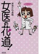 女医の花道! (朝日文庫)(朝日文庫)