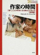 作家の時間 「書く」ことが好きになる教え方・学び方(実践編) (シリーズ・ワークショップで学ぶ)