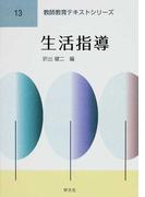 生活指導 (教師教育テキストシリーズ)