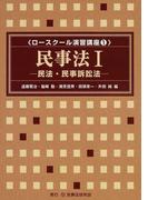 民事法 1 民法・民事訴訟法 (ロースクール演習講座)