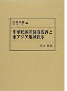 中華民国の制度変容と東アジア地域秩序