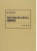 現代中国の社会変容と国際関係