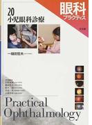 眼科プラクティス 20 小児眼科診療