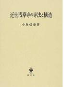 近世浅草寺の寺法と構造