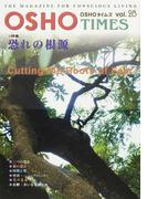 OSHOタイムズ vol.28 特集・恐れの根源
