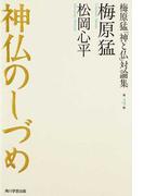 梅原猛「神と仏」対論集 第4巻 神仏のしづめ