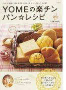 YOMEの楽チンパン☆レシピ フワフワがうれしいね。ホカホカでおいしいね (e‐MOOK)(e‐MOOK)