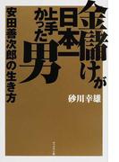 金儲けが日本一上手かった男安田善次郎の生き方