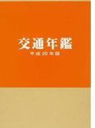 交通年鑑 平成20年版