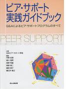 ピア・サポート実践ガイドブック Q&Aによるピア・サポートプログラムのすべて