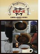 コーヒー・ビギナーズ・ブック