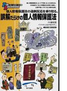 誤解だらけの個人情報保護法 イラスト版オリジナル (FOR BEGINNERSシリーズ 日本オリジナル版)