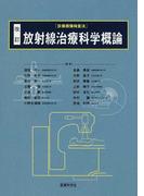放射線治療科学概論 改訂 (診療画像検査法)