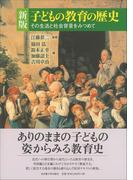 子どもの教育の歴史 その生活と社会背景をみつめて 新版