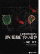 2型糖尿病における膵β細胞研究の進歩