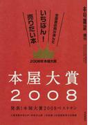 本屋大賞 2008