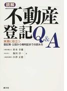 読解不動産登記Q&A 実務に役立つ登記簿・公図から権利証までの読み方