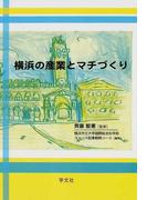 横浜の産業とマチづくり (横浜都市研究叢書)