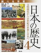 調べる学習日本の歴史 4 文明開化から21世紀の世界と日本へ