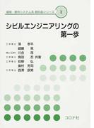 シビルエンジニアリングの第一歩 (環境・都市システム系教科書シリーズ)