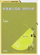 情報通信技術の経済分析 企業レベルデータを用いた実証分析 (ソシオネットワーク戦略研究叢書)