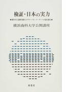 検証・日本の実力 競争力と品格を備えたグローバル・リーダーへの道を探る (横浜商科大学公開講座)