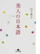 美人の日本語 (幻冬舎文庫)(幻冬舎文庫)