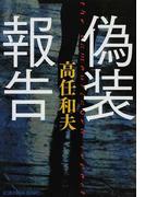 偽装報告 (光文社文庫)(光文社文庫)