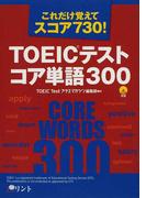 TOEICテストコア単語300 これだけ覚えてスコア730!