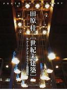 世紀末建築 5 アーツ・アンド・クラフツと田園都市 (フォトアート・ライブラリ)